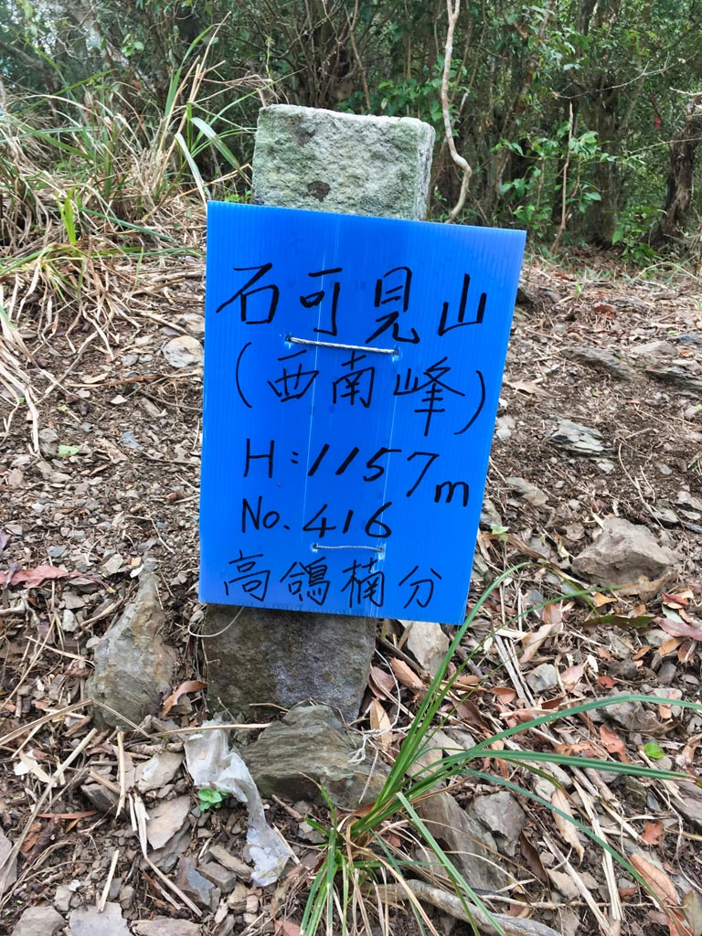 ShiKeJianShan Southwest Peak Marker closeup - 石可見山西南峰