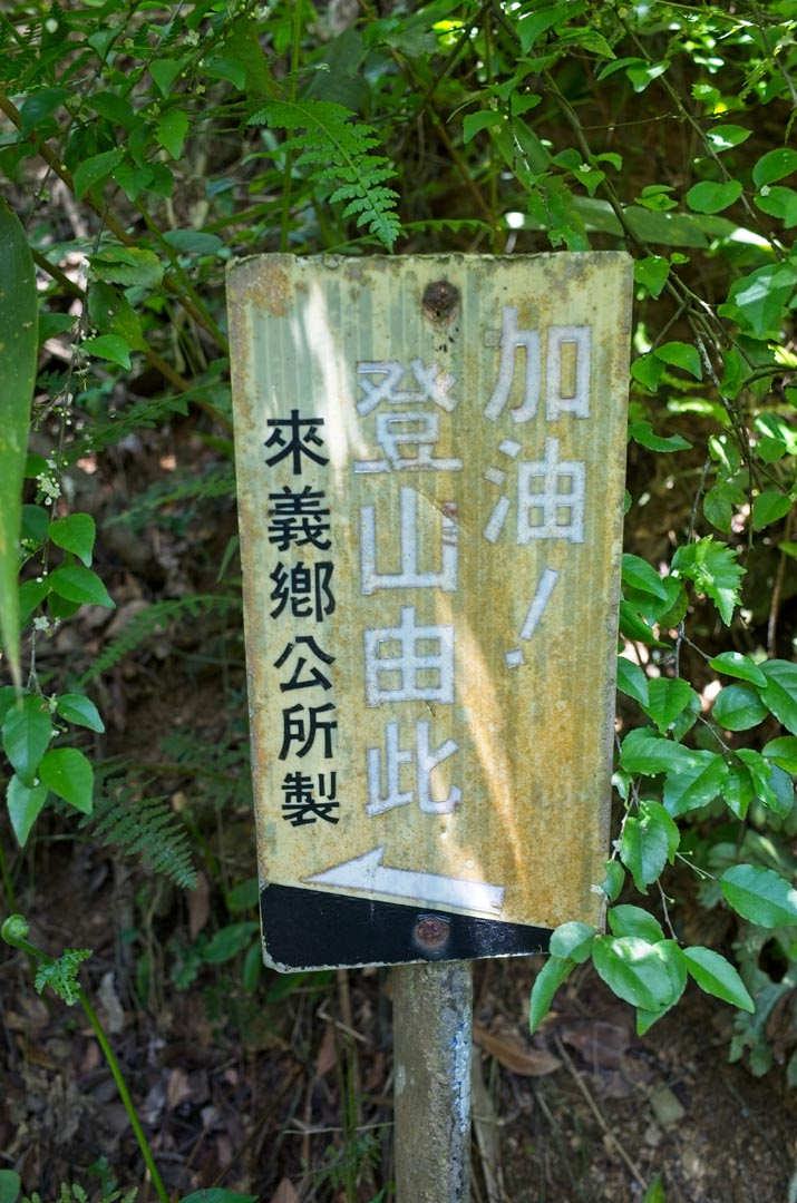 Sign in Chinese to encourage hikers