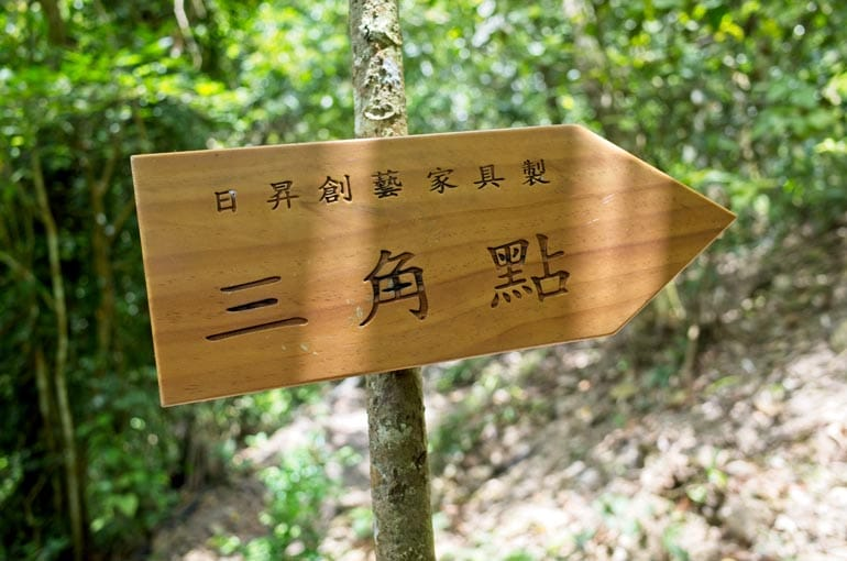 Wood sign pointing the way to a triangulation point