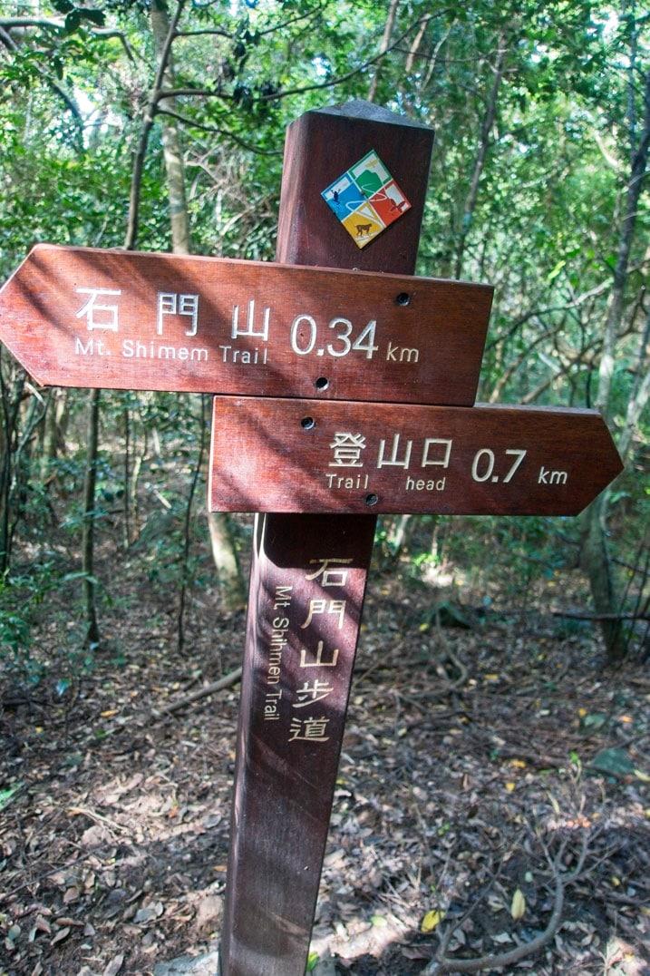 石門山 trail marker sign