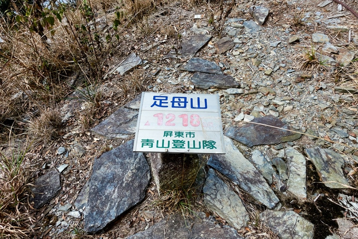 ZuMuShan 足母山 triangulation stone with sign on top