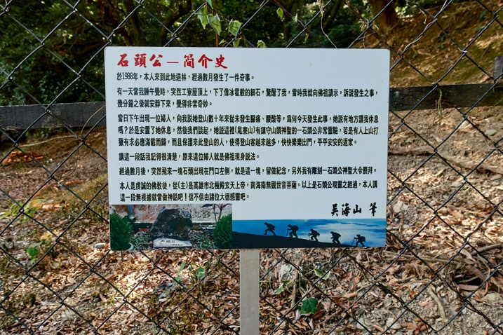 Large sign attached to a fence - WeiLiaoShan Hike – 尾寮山