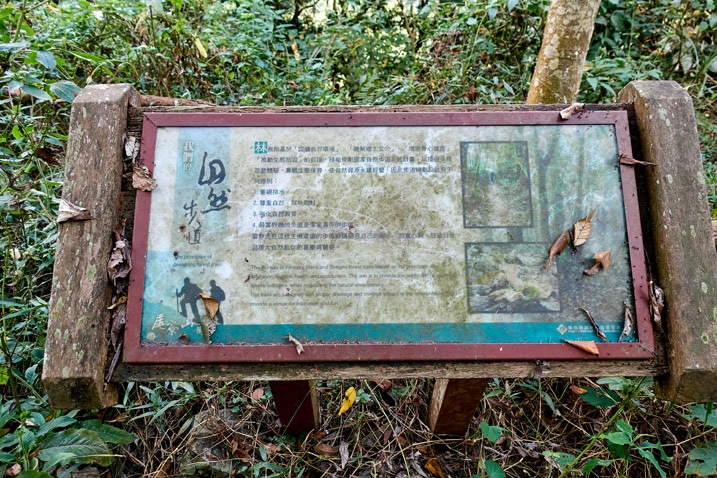 Large sign next to trail - WeiLiaoShan Hike – 尾寮山