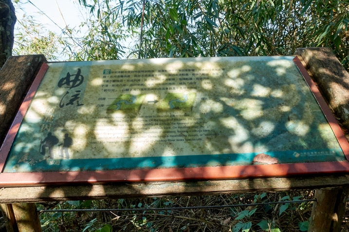 Large sign - WeiLiaoShan Hike – 尾寮山