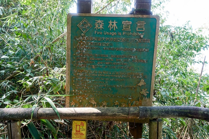 Large green sign - WeiLiaoShan Hike – 尾寮山