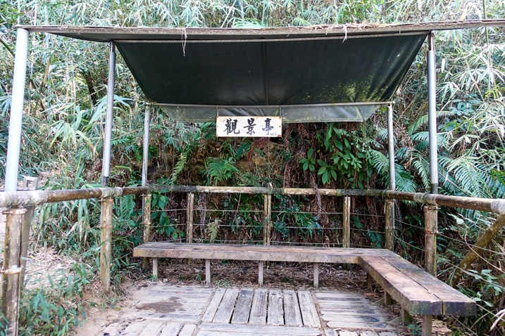 Wood-floored platform with benches and covered overhead - WeiLiaoShan Hike – 尾寮山