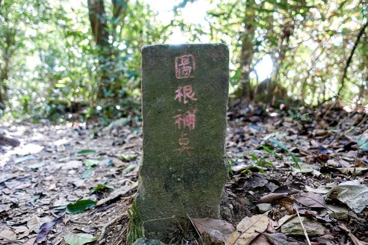 Triangulation stone - WeiLiaoShan Hike – 尾寮山
