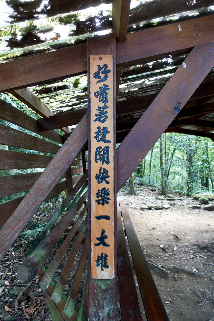 Long up and down wooden sign with chinese writing attached to a wood plank - WeiLiaoShan Hike – 尾寮山