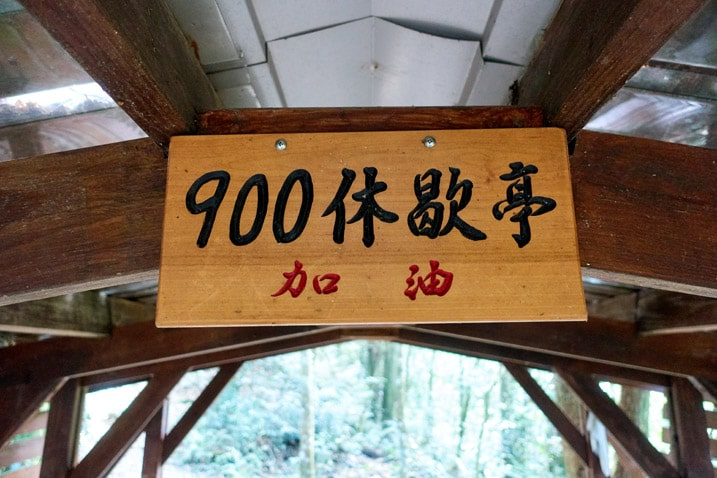 wooden sign with chinese writing attached to the rafters - WeiLiaoShan Hike – 尾寮山
