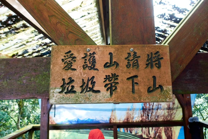Sign in chinese attached to a beam - WeiLiaoShan 尾寮山 trail