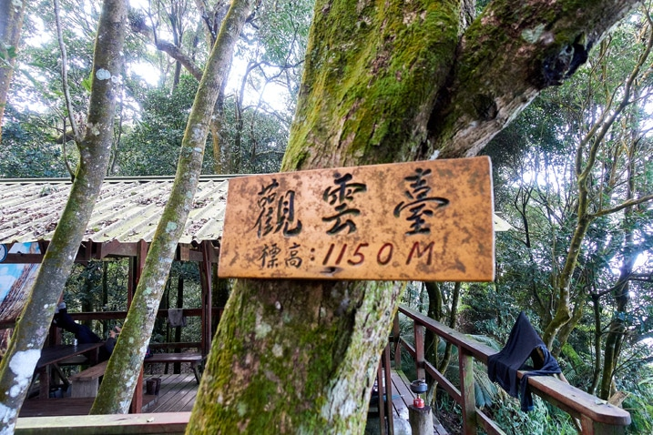 Sign in Chinese attached to a tree - WeiLiaoShan 尾寮山 trail