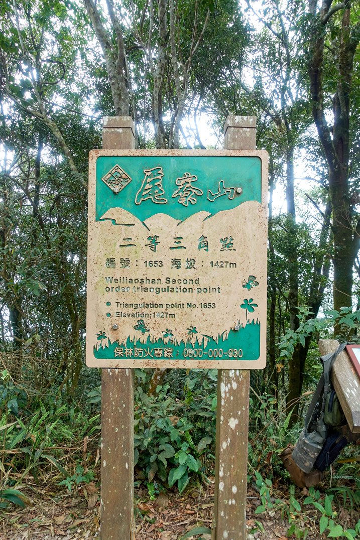 Large sign with info about Weiliao mountain - WeiLiaoShan 尾寮山