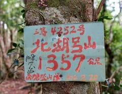 Green sign with red lettering in Chinese - BeiHuLuShan 北湖呂山