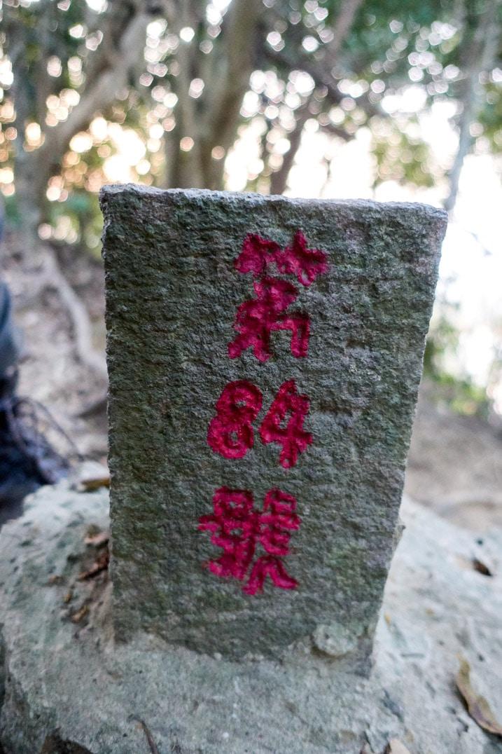 Survey stone for 北旗尾南山