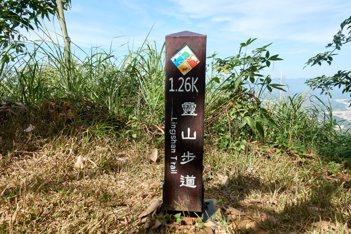 Wood sign post with info written in Chinese - 人頭山 - 旗月縱走