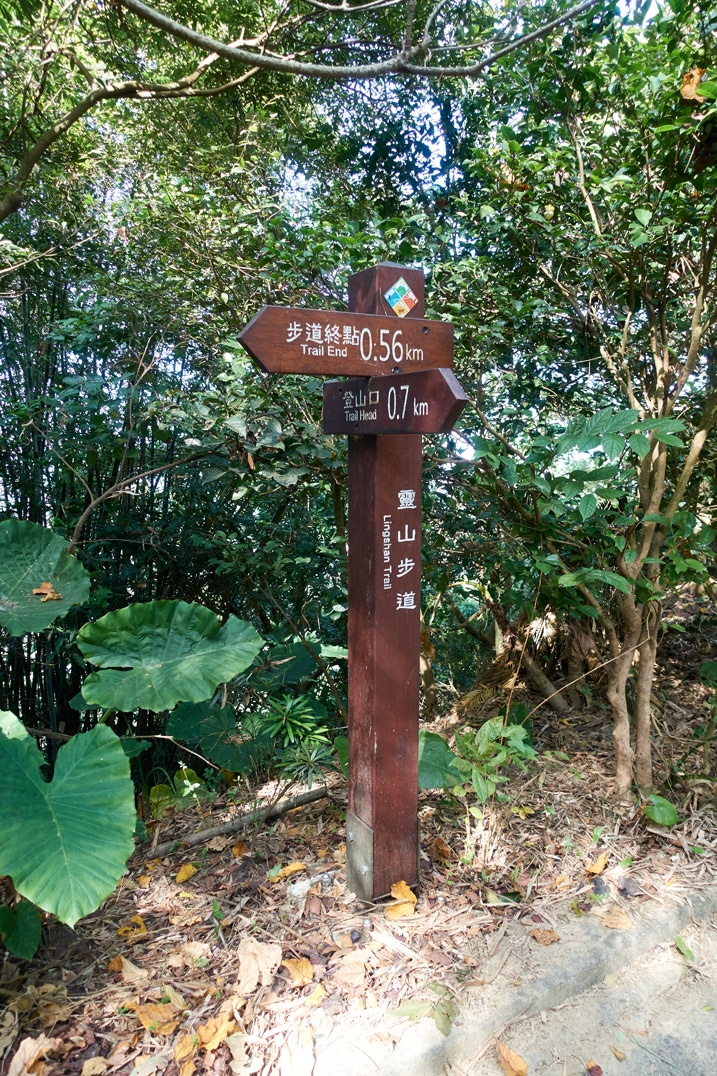 Sign post with two signs in Chinese attached - 靈山步道 - 旗月縱走