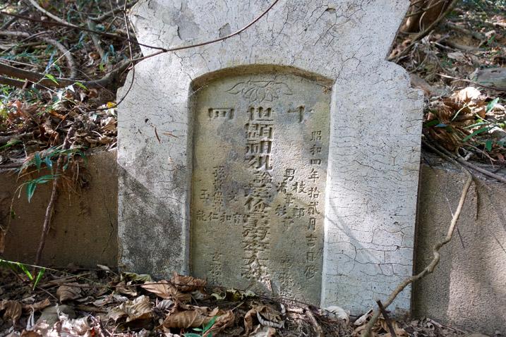 Closeup of old gravestone - 旗月縱走