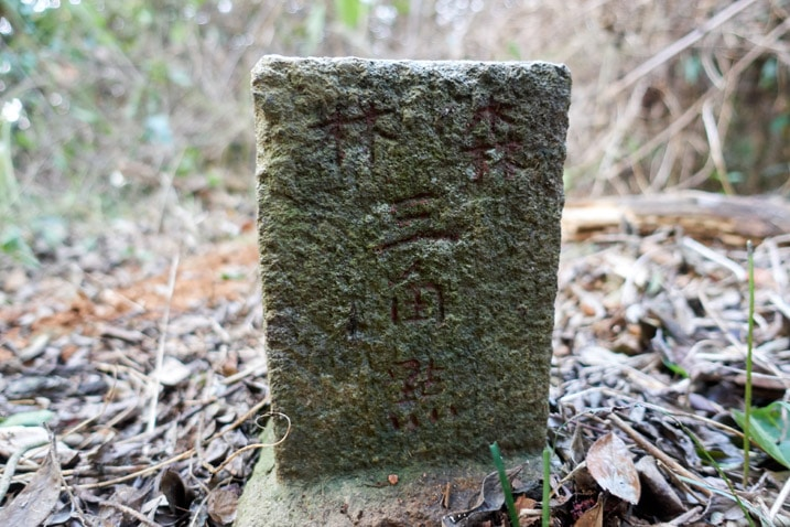Back of stone marker from WuTanShan - 武潭山 Peak