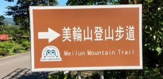 MeiLunShan 美輪山 trail sign