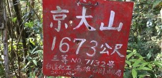 Red sign attached to tree on Jingdashan - 京大山 peak