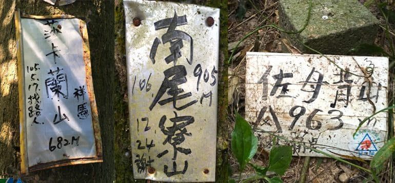 Signs from the three peaks 莎卡蘭山, 南尾寮山, and 佐母背山