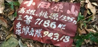 Red sign on the ground with Chinese words