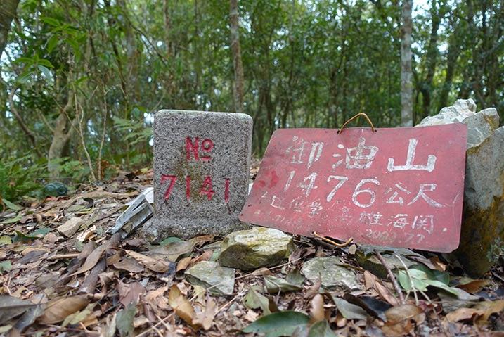 Closeup of 御油山 - YuYouShan triangulation stone and sign