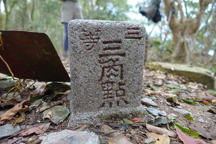 Closeup of 御油山 - YuYouShan triangulation stone