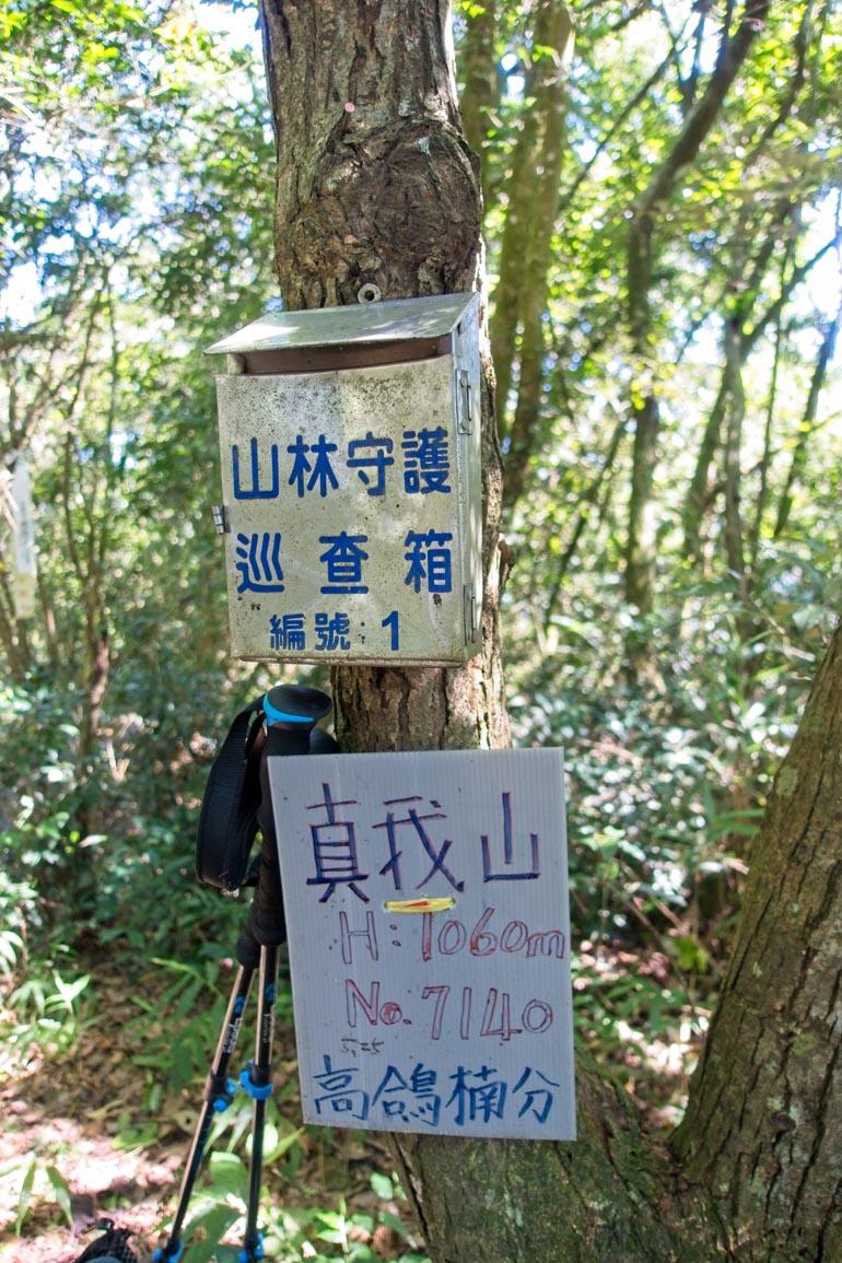 真我山 Zhenwoshan police box on tree - sign on tree with peak info