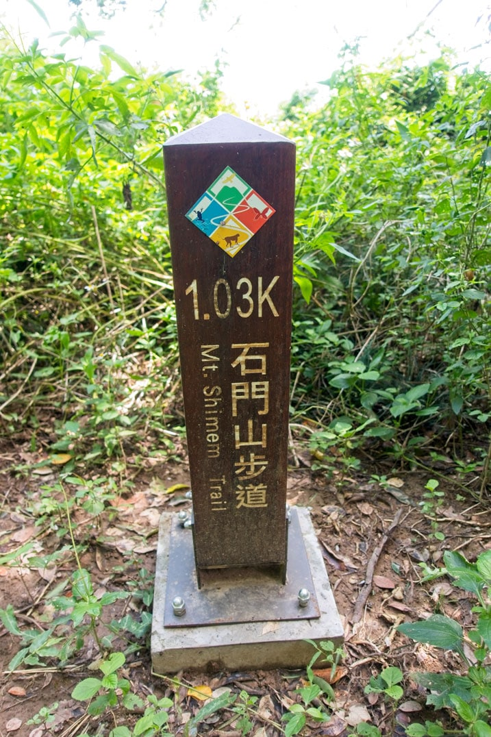 Wooden pillar with 石門山 written on it and some other info - concrete base