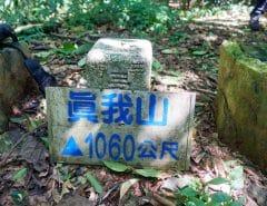 Taiwan Hiking - 真我山 - ZhenWoSha