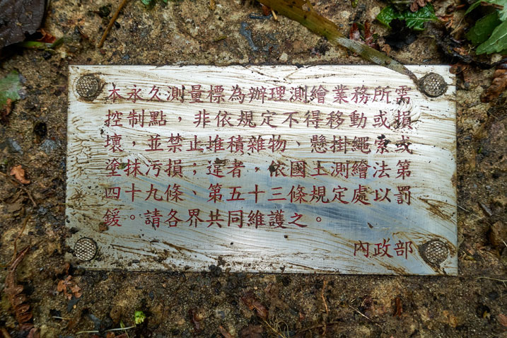 Plaque in front of PenMaoLiShan - 盆貿里山 peak marker - Chinese words