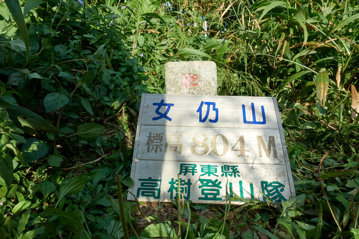 NuRengShan - 女仍山 triangulation marker with sign in front of it that shows info about the mountain