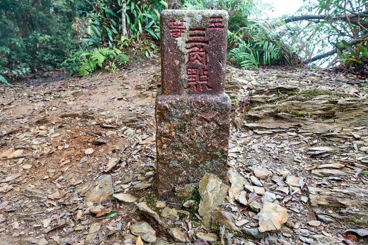 日湯真山 RiTangZhenShan triangulation stone from behind
