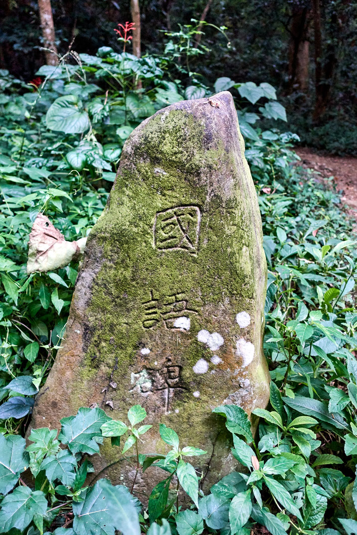 Large stone upright with Chinese words chiseled on it