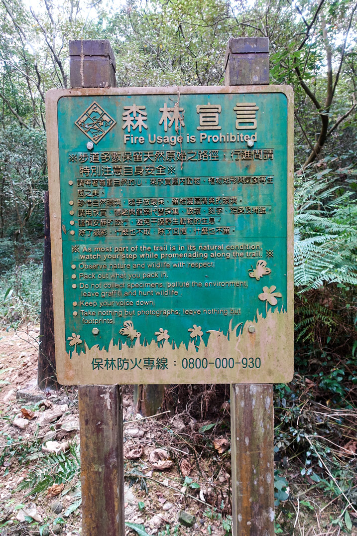 Sign on mountain road - WeiLiaoShan Hike – 尾寮山