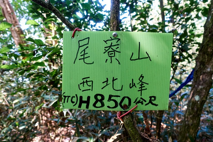 Green sign with Chinese writing - WeiLiaoShan Hike – 尾寮山