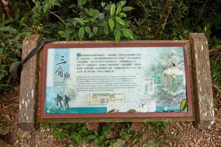 Large sign explaining about triangulation stones - WeiLiaoShan 尾寮山