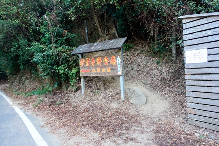 Sign at the entrance of the 旗月縱走 Trail head