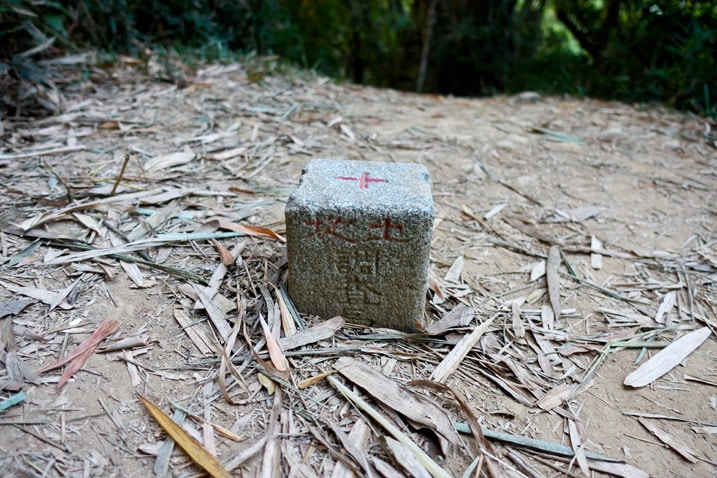 Closeup of 北旗尾山 triangulation stone
