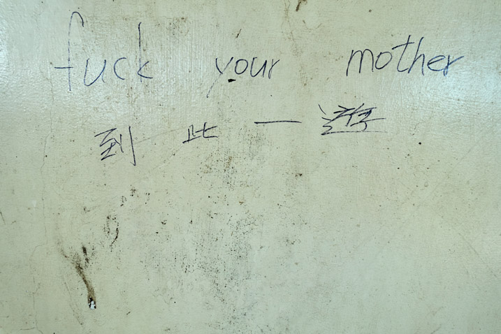 """fuck your mother"" graffiti on white wall - 旗月縱走 - 旗尾山"