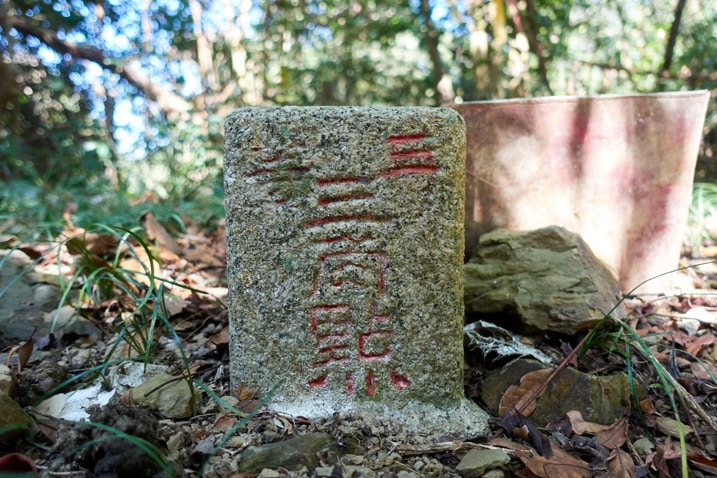 Back of the triangulation stone at XinZhiShan - 新置山 Peak