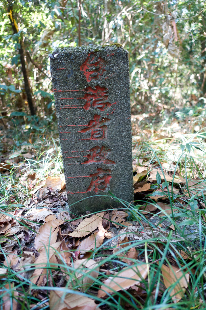 water boundary stone at XinZhiShan - 新置山 Peak