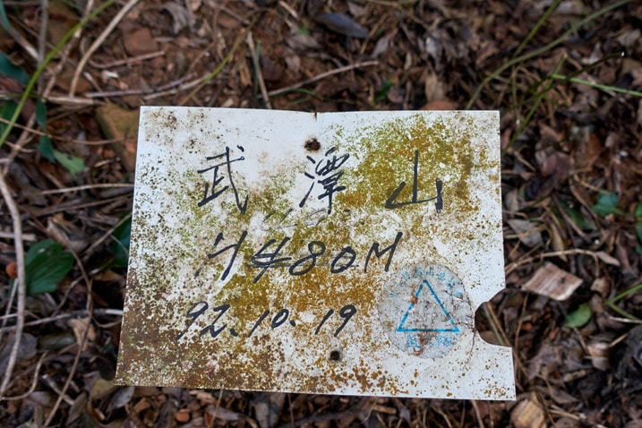 White card with Chinese written on it - WuTanShan - 武潭山 Peak