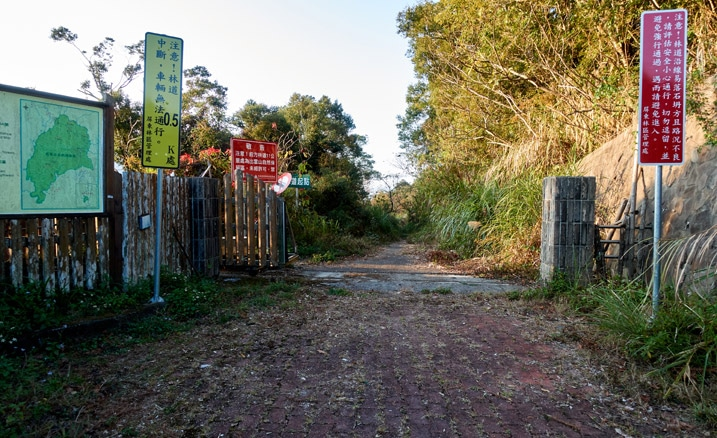 Open large gate with several signs in Chinese - 蕃里山 - FanLiShan