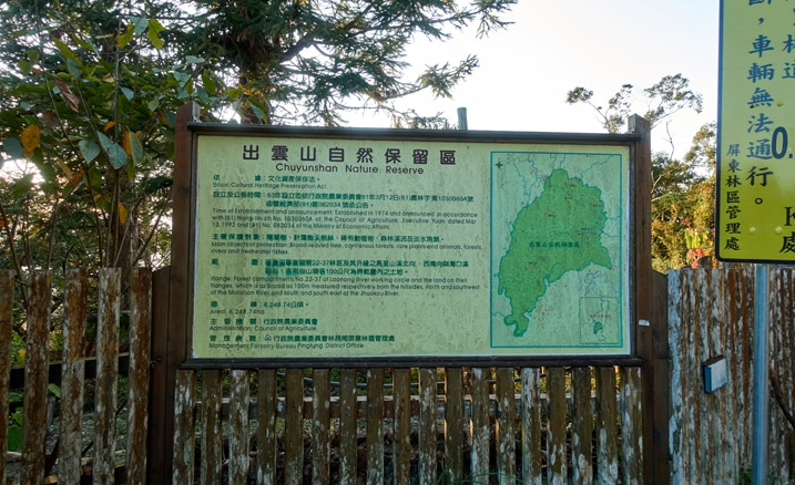 Large sign in English and Chinese in park - 蕃里山 - FanLiShan