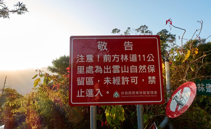 Large red sign in Chinese - 蕃里山 - FanLiShan