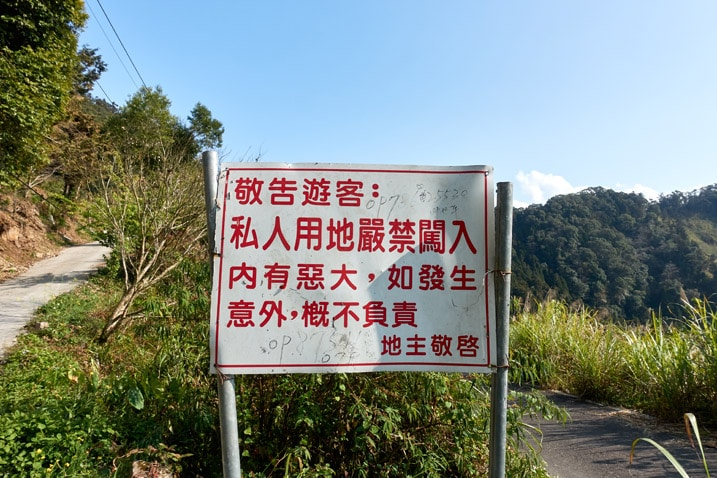 Sign written in Chinese - 蕃里山 - FanLiShan