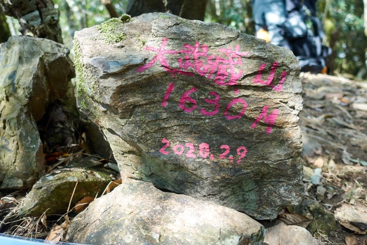 Large stone with red Chinese writing on it