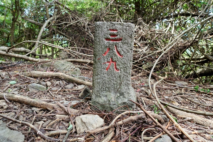 Triangulation stone with chinese words written on it